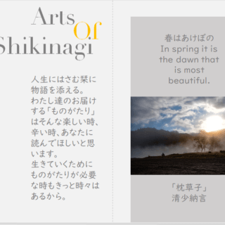 Arts of Shikinagi News 01