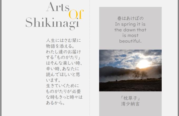 Arts of Shikinagi News 01