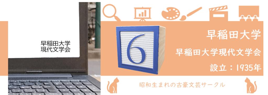 早稲田大学現代文学会