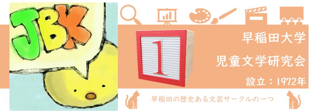早稲田大学児童文学研究会