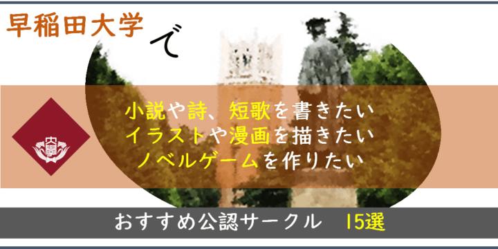 早稲田大学でおススメの文芸サークル・イラストサークルを推薦