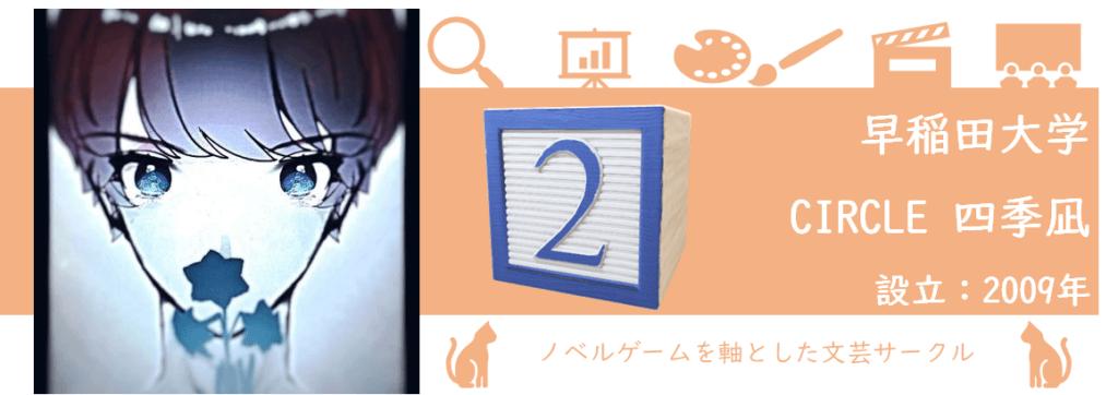 早稲田大学 CIRCLE 四季凪