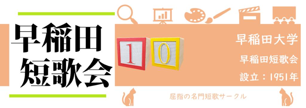 早稲田短歌会